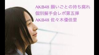 2017年9月10日にインテックス大阪にて行われた「AKB48 願い...