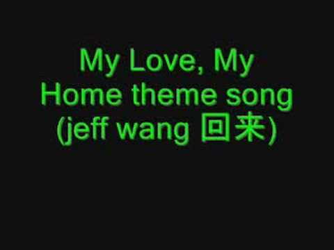 My love, my home theme song ( jeff wang 回来) lyrics