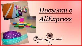 Посылка с AliExpress # товары для рукоделия # Швейная фурнитура(, 2017-01-14T07:00:02.000Z)