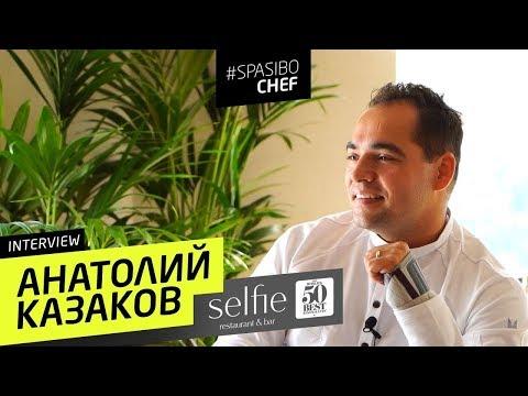 Анатолий КАЗАКОВ об откатах, шаурме, счастье и... - шеф-повар Selfie (WRF)