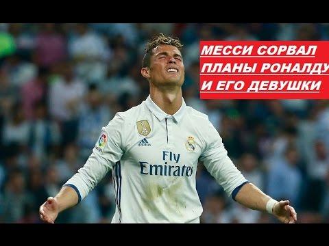 Месси сорвал вечеринку, которую девушка Роналду готовила для игроков Реала