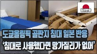 [일본반응] 도쿄올림픽 골판지 침대 부실 논란 &quo…