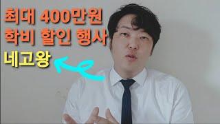 호주유학 초대형 학비 할인 프로모션 !!