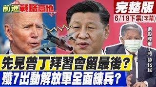 【前進戰略高地完整版下集】美俄峰會後拜習會何時辦? 白宮曝G20峰會是選項背後盤算啥?@全球大視野 20210619