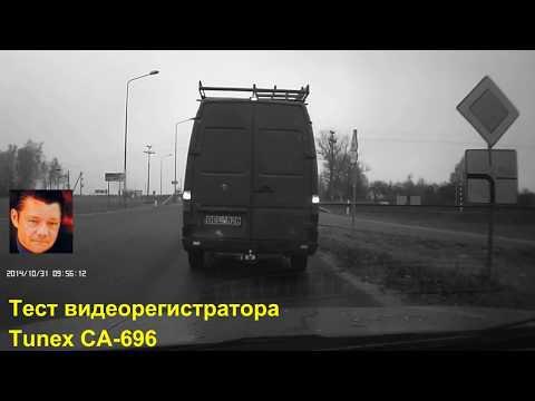Тестирование видеорегистратора Tunex CA-696