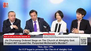 Religious Persecution? Interview with Follower of The Church of Almighty God