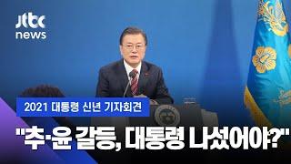 """[2021 대통령 신년 기자회견] 추·윤 갈등, '정치력 발휘했어야' 지적에…""""민주주의의 한 모습"""" / JTBC New"""