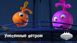 Мультфильм детям -  Овощная ВЕЧЕРИНКА - Унесенные ветром - серия 54
