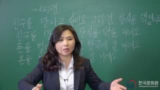 2 уровень (14 урок - 2 часть) ВИДЕОУРОКИ КОРЕЙСКОГО ЯЗЫКА