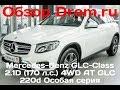 Mercedes-Benz GLC-Class 2017 2.1D (170 л.с.) 4WD AT GLC 220d Особая серия - видеообзоры
