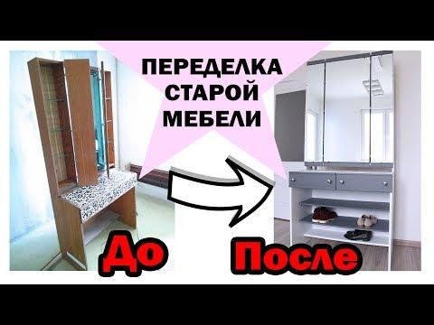 Как изменить старую мебель