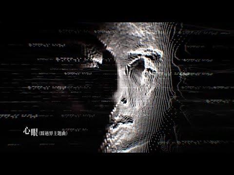 """王浩信 Vincent - 心眼 (劇集 """"踩過界"""" 主題曲) Official MV"""