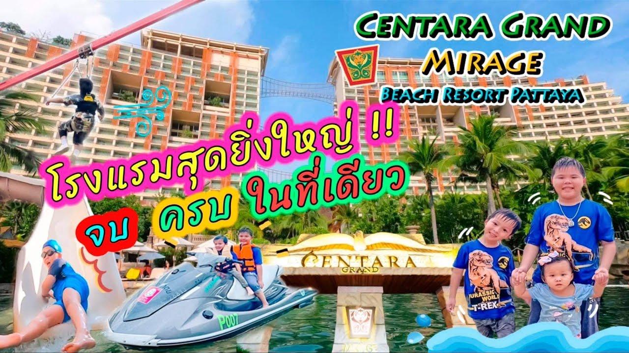 Centara Grand Mirage Beach Resort Pattaya ( คลิปเต็ม )   Bm and Porsche