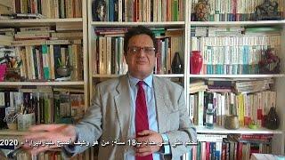188# من هو علي حداد الذي حكم عليه ب18 سنة وكيف جمع ثروته؟ ولماذا حاول الهرب عبر تونس؟ : رأسمال طفيلي