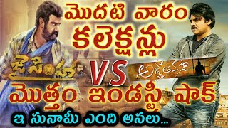 jai simha vs agnathavasi 7 days collections |  jai simha vs agnathavasi first week collections,