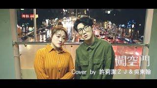 孫盛希 Shi Shi ft. J.Sheon 【闖空門 In And Out】 Cover by 許莉潔ZJu0026吳東翰