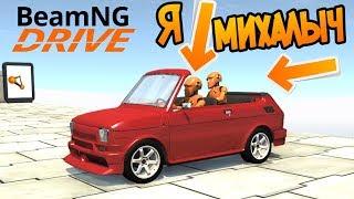 Опасный Спуск с Пассажирами - BeamNG drive