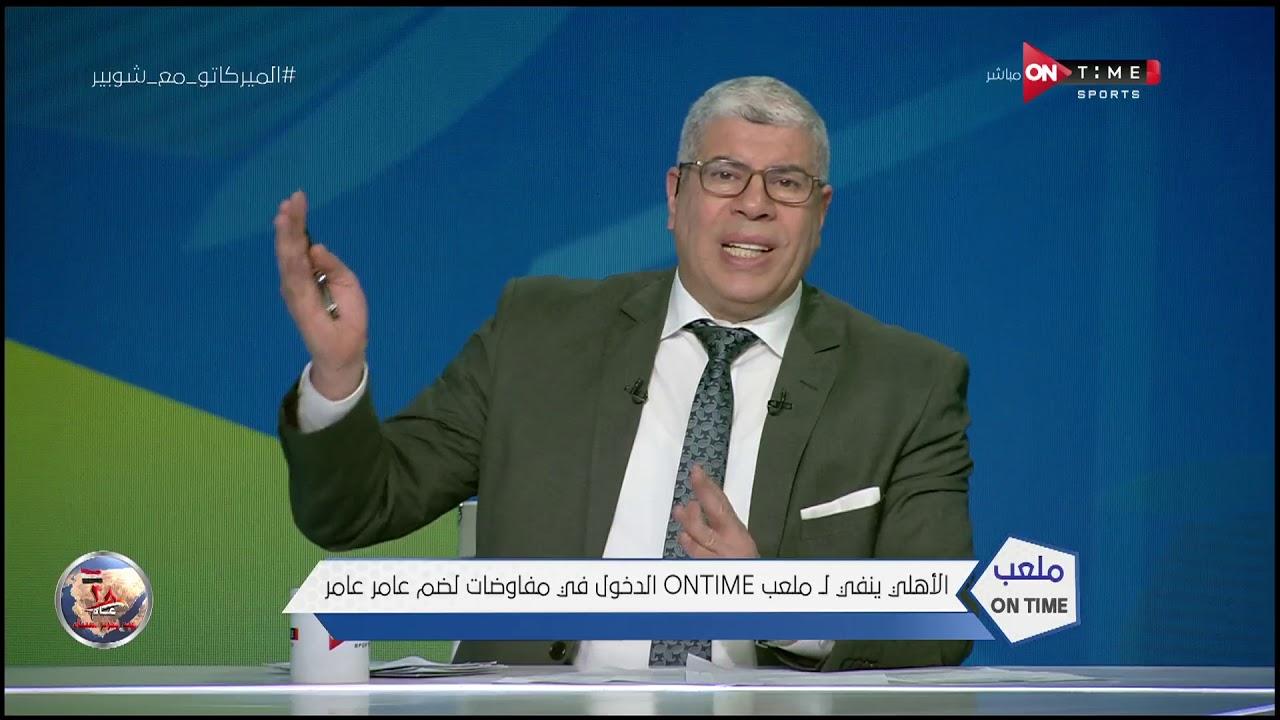 ملعب ONTime - أحمد شوبير يوضح أخبار الأهلي والزمالك