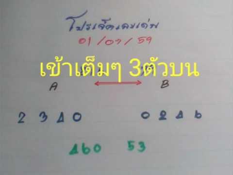 โปรเจคเลขเด่นงวด16/07/59,เลขเด็ดงวดนี้16/07/59