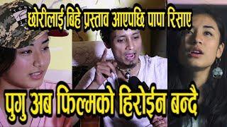 PAPA-PUGU | पुगु अब फिल्मको हिरोईन बन्दै ! छोरीलाई बिहे प्रस्ताव आउँदा पापा रिसाएChetan Raj & Dixita