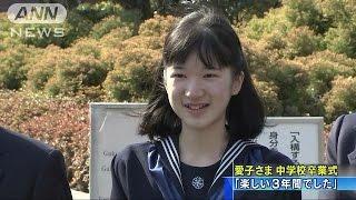 「楽しい3年間でした」愛子さま 中学校卒業式(17/03/22)
