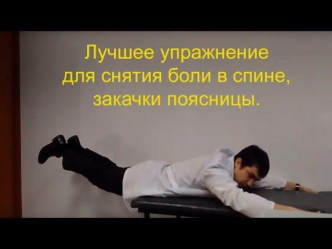 Лучшее упражнение для снятия боли в спине, закачки поясницы. Обратная гиперэкстензия.