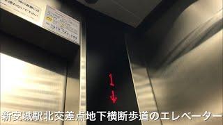 【アナ壊し好きだね】新安城駅北交差点地下横断歩道のエレベーター|2機まとめ