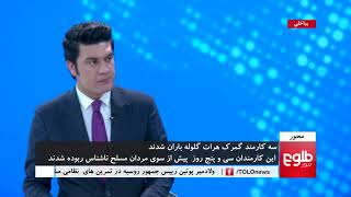 محور: نگرانی باشندهگان هرات از افزایش نا امنی