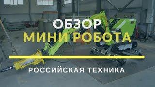 Краткий обзор новой модели демонтажного робота БЕТОНОЛОМ 2000 (BETONOLOM 2000)