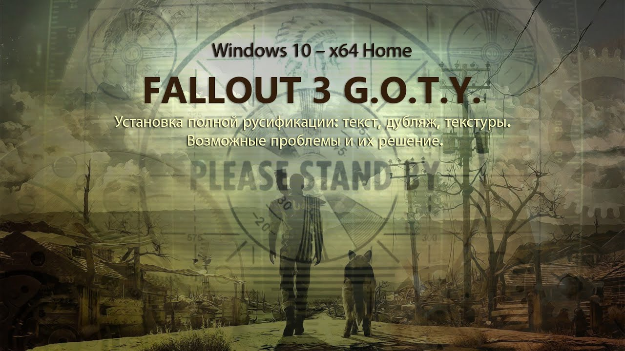 Fallout 3 скачать русификатор для steam.