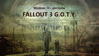 FALLOUT 3 G.O.T.Y - Установка полной русификации. Возможные проблемы и их решение.
