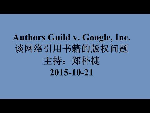Authors Guild v. Google, Inc., 谈网络引用书籍的版权问题(郑朴捷主持)2015-10-21