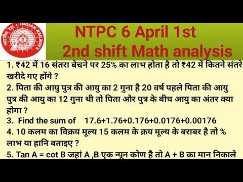 Rrb Ntpc 6 April Math Analysis 1st And 2nd Shift /ntpc Exam Analysis Today Math 2021 #ntpcanalysis