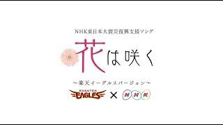 4/14(土)「がんばろう東北デー」の試合前セレモニーで放映したNHKとのコ...