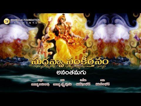 Ananthamagu - Raman Rathod
