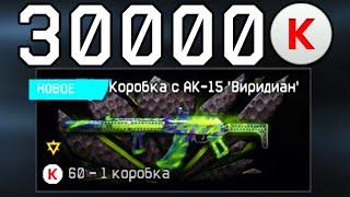 КОРОБКИ УДАЧИ ВИРИДИАН WARFACE. 30 К КРЕДИТОВ ВАРФЕЙС