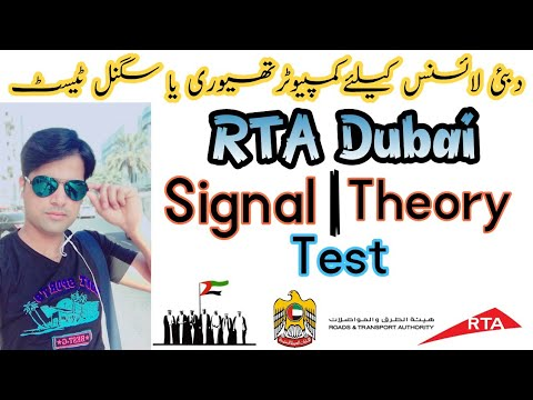RTA theory test in Dubai Urdu || By Mohsin Khan