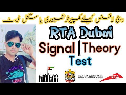 RTA theory test in Dubai Urdu | By Mohsin Khan