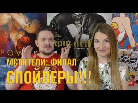 МСТИТЕЛИ: ФИНАЛ | Обсуждаем фильм со СПОЙЛЕРАМИ! Обзор Мстители 4