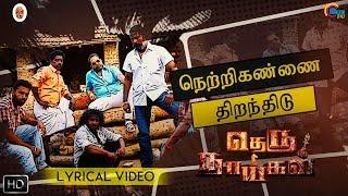 Theru Naaigal | Netrikannai Thirandhidu Song Lyric Video | Tamil Movie | Official