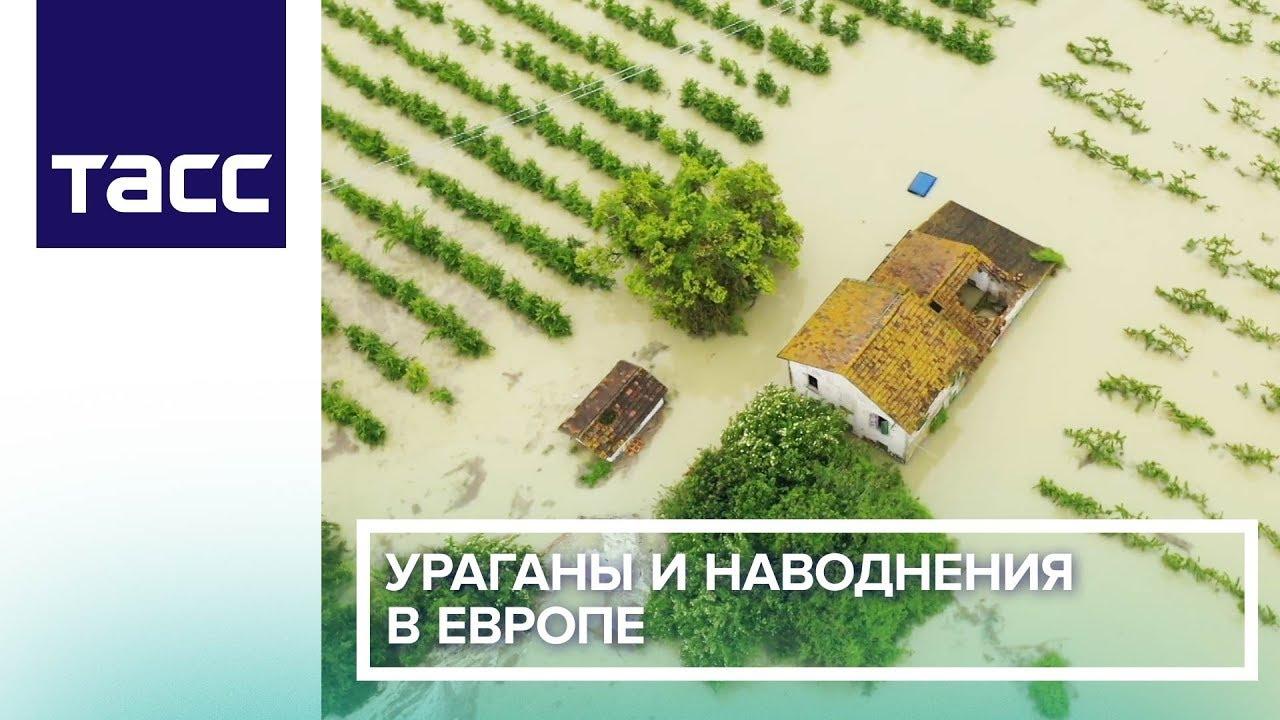 На Европу обрушились ураганы и наводнения