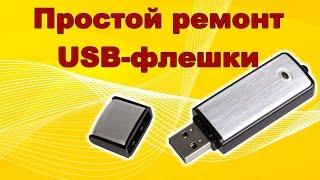 Не визначається USB-флешка. Такий ремонт під силу кожному!