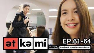 [Clip] AT KAMI | Episode 61-64 | มาร์ค!! ทำแบบนี้กับแองจี้ไม่ได้นะ!!!