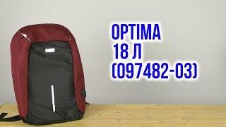 Розпакування Optima для хлопчика 0.75 кг 44x28x15 см 18 л O97482-03
