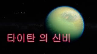 토성의 위성 타이탄 의 신비한 미스테리 과연 생명체는 ?