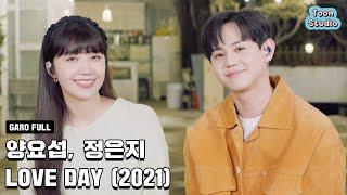 Download lagu 양요섭, 정은지 - LOVE DAY (2021) (바른연애 길잡이 X 양요섭, 정은지) 가로라이브 Full ver.
