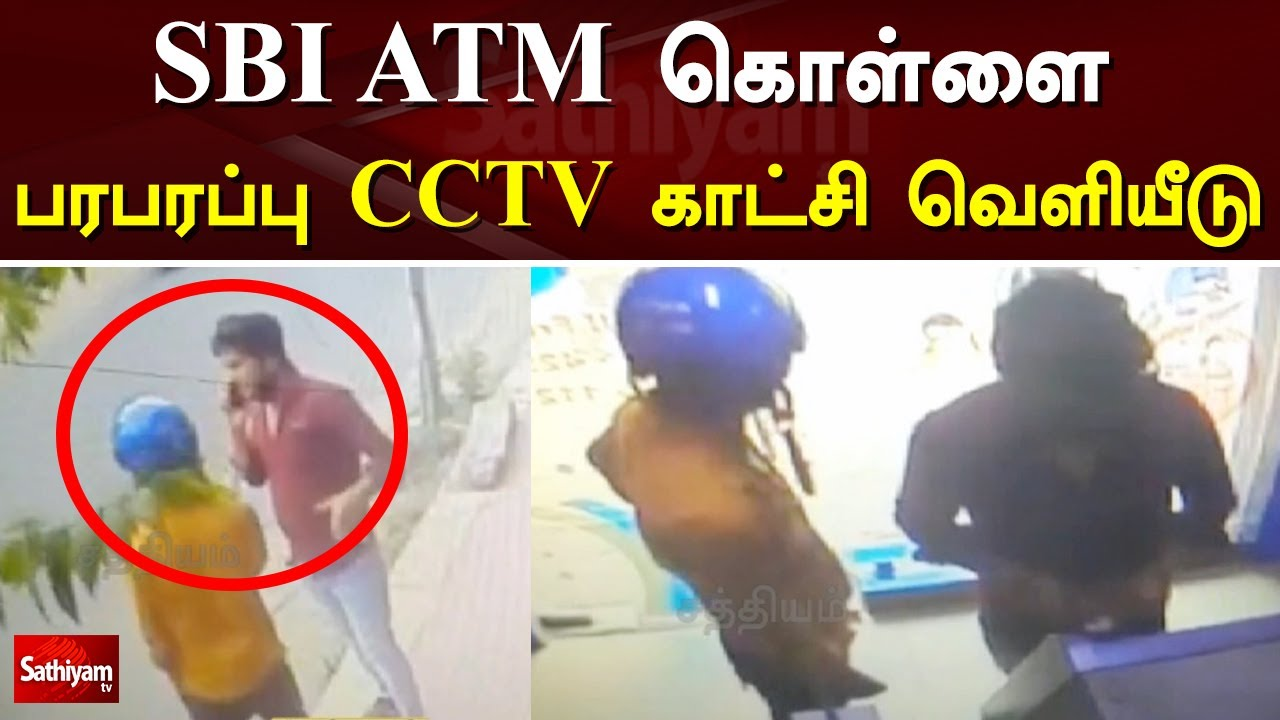 SBI ATM கொள்ளை பரபரப்பு CCTV காட்சி வெளியீடு   SBI   ATM   ATM Theft   CCTV   SathiyamTV