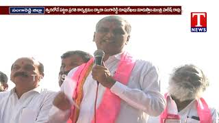 Minister Harish Rao Election Campaign | Sangareddy District  Telugu