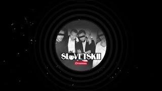 Словетский - Мыши (ft. Грубый Ниоткуда)