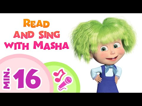 masha-and-the-bear-🐻-📚read-and-sing🎤-with-masha-👱‍♀️-(collection-2)-karaoke!-🎶